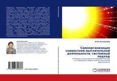Обложка Самоорганизация совместной мыслительной деятельности: системный подход