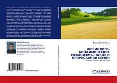 ФИЗИОЛОГО-БИОХИМИЧЕСКИЕ МЕХАНИЗМЫ ПОКОЯ И ПРОРАСТАНИЯ СЕМЯН的封面