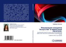 """Bookcover of Реализация концепта """"искусство"""" в идиостиле писателя."""