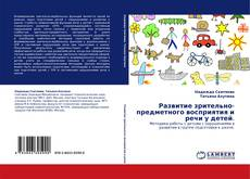 Portada del libro de Развитие зрительно-предметного восприятия и речи у детей.