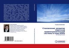 Copertina di Становление, развитие советской правоохранительной системы в годы НЭПа