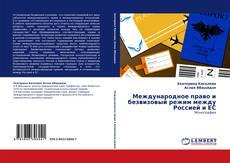 Bookcover of Международное право и безвизовый режим между Россией и ЕС
