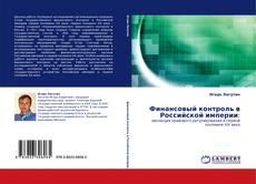Bookcover of Финансовый контроль в Российской империи: