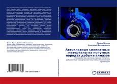 Bookcover of Автоклавные силикатные материалы на попутных породах добычи алмазов