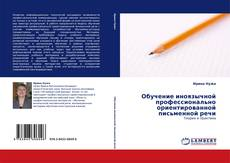 Bookcover of Обучение иноязычной профессионально ориентированной письменной речи