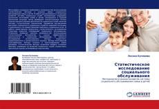 Bookcover of Статистическое исследование социального обслуживания