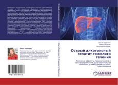 Обложка Острый алкогольный гепатит тяжелого течения