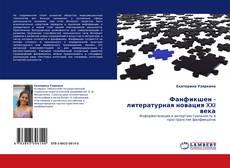 Фанфикшен - литературная новация XXI века的封面
