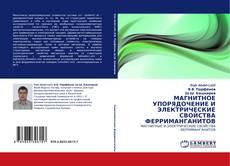 Bookcover of МАГНИТНОЕ УПОРЯДОЧЕНИЕ И ЭЛЕКТРИЧЕСКИЕ СВОЙСТВА ФЕРРИМАНГАНИТОВ