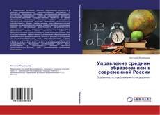 Обложка Управление средним образованием в современной России
