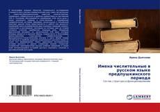 Portada del libro de Имена числительные в  русском языке предпушкинского периода
