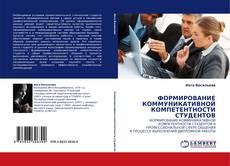 Обложка ФОРМИРОВАНИЕ КОММУНИКАТИВНОЙ КОМПЕТЕНТНОСТИ СТУДЕНТОВ