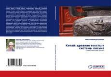 Copertina di Китай: древние тексты и системы письма
