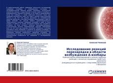 Обложка Исследование реакций перезарядки в области возбуждения Δ-изобары