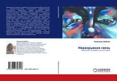 Bookcover of Неразрывная связь