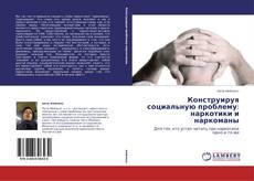 Bookcover of Конструируя социальную проблему: наркотики и наркоманы
