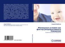Couverture de Жилищные условия как фактор репродуктивного поведения