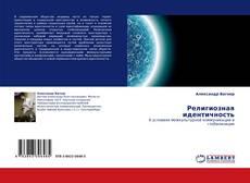 Bookcover of Религиозная идентичность