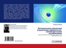 Обложка Оптимальное граничное управление сферически-симметричными колебаниями