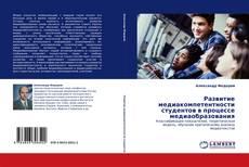 Copertina di Развитие медиакомпетентности студентов в процессе медиаобразования