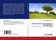 Capa do livro de И.И. Козлов и английская литература
