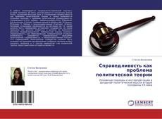 Buchcover von Справедливость как проблема политической теории
