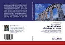 Bookcover of Институты гражданского общества в России
