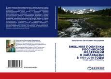 Bookcover of ВНЕШНЯЯ ПОЛИТИКА РОССИЙСКОЙ ФЕДЕРАЦИИ В ЗАКАВКАЗЬЕ В 1991-2010 ГОДЫ