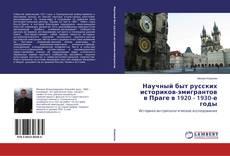 Bookcover of Научный быт русских историков-эмигрантов в Праге в 1920 - 1930-е годы