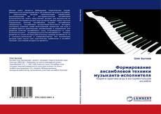 Couverture de Формирование ансамблевой техники музыканта-исполнителя