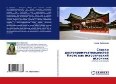 Copertina di Списки достопримечательностей Киото как исторический источник