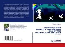 Bookcover of ФОРМИРОВАНИЯ ИНТЕРЕСА ШКОЛЬНИКОВ К ЗАНЯТИЯМ ФИЗИЧЕСКОЙ КУЛЬТУРОЙ