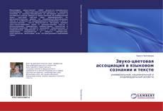 Buchcover von Звуко-цветовая ассоциация в языковом сознании и тексте