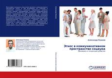 Этнос в коммуникативном пространстве социума kitap kapağı