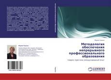 Buchcover von Методология обеспечения непрерывного профессионального образования