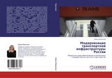 Bookcover of Модернизация транспортной инфраструктуры России