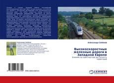 Borítókép a  Высокоскоростные железные дороги в Западной Европе - hoz