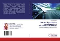 Portada del libro de Три «И» в развитии региональной жилищной системы