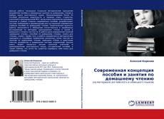 Bookcover of Современная концепция пособия и занятия по домашнему чтению