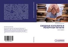 Bookcover of СВОДНЫЕ КАТАЛОГИ И РЕПЕРТУАР ПЕЧАТИ