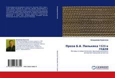 Проза Б.А. Пильняка 1920-х годов的封面
