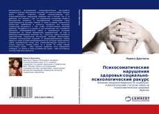Обложка Психосоматические нарушения здоровья:социально-психологический ракурс