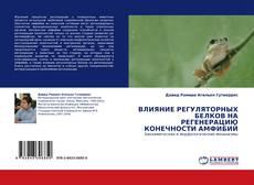 Bookcover of ВЛИЯНИЕ РЕГУЛЯТОРНЫХ БЕЛКОВ НА РЕГЕНЕРАЦИЮ КОНЕЧНОСТИ АМФИБИЙ