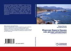 Portada del libro de Морские берега Крыма как ресурс рекреации
