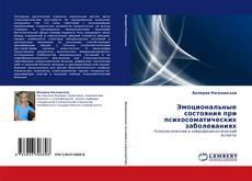 Bookcover of Эмоциональные состояния при психосоматических заболеваниях