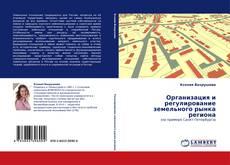 Bookcover of Организация и регулирование земельного рынка региона