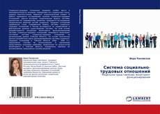 Portada del libro de Система социально-трудовых отношений
