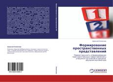 Bookcover of Формирование пространственных представлений
