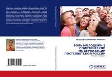 Bookcover of РОЛЬ МОЛОДЕЖИ В ПОЛИТИЧЕСКОЙ МОДЕРНИЗАЦИИ ПОСТСОВЕТСКОЙ РОССИИ