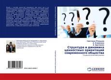 Bookcover of Структура и динамика ценностных ориентаций современного общества